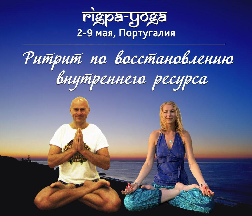 ритрит ригпа-йога