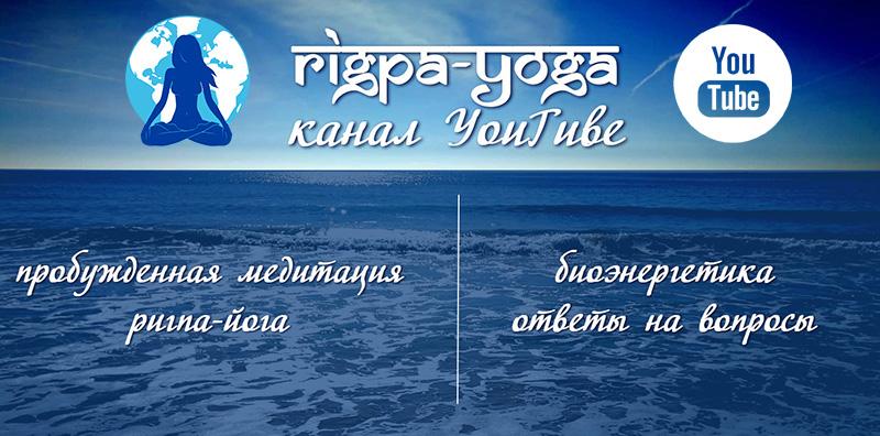 Канал YouTube проекта Ригпа-Йога