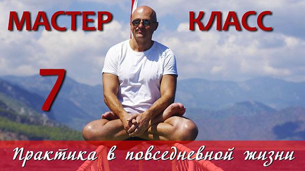 Практика медитации в повседневной жизни. Проект Ригпа-Йога
