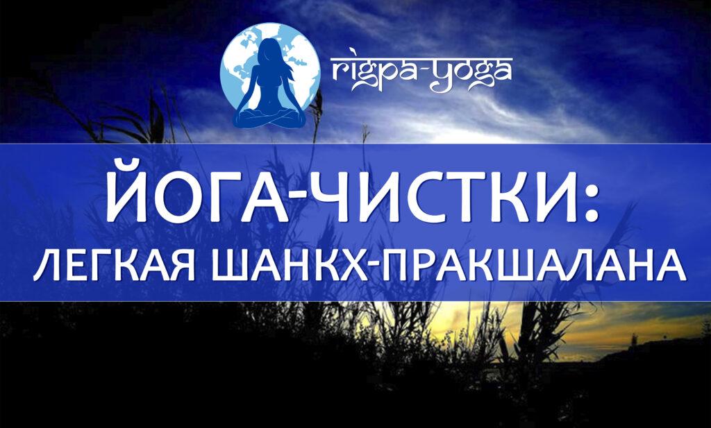 Очищение ЖКТ через легкую шанкх-пракшалану - практика от Жени Та'ковского