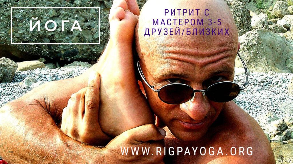 Ригпа-Йога: ритрит на океане с мастером