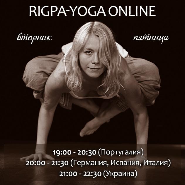 Rigpa-Yoga онлайн для начинающих — вторник, пятница
