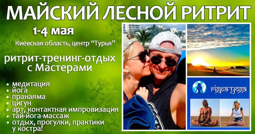 Ригпа-Йога: Майский лесной ритрит с Евгением Таковским и Анной Фонтани-Таковской