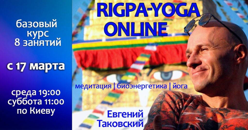 Rigpa-Yoga-Online: базовый курс с Евгением Таковским