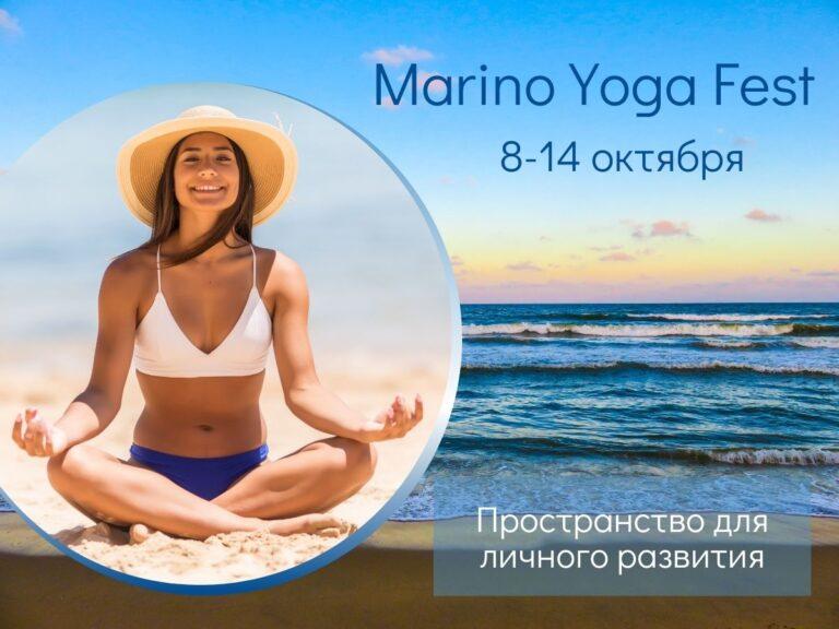 Мастер-класс «Городская Медитация» на Marino Yoga Fest 10 октября