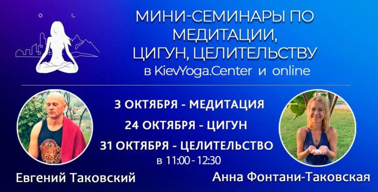 Мини-семинары в Киеве в октябре: медитация, цигун, целительство